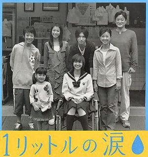 300px-Ichi_Rittoru_no_Namida